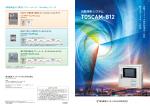 自動検針システム - 東光東芝メーターシステムズ株式会社