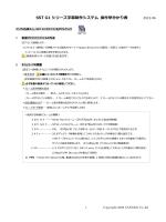 SST G1 シリーズ字幕制作システム 操作早分かり表