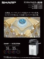 デジタルフルカラー複合機