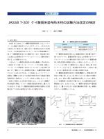 JASS8 T-301 ケイ酸質系塗布防水材の試験方法
