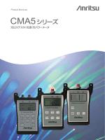 CMA5シリーズ 光ロステスタ/光源/光パワーメータ 個別カタログ