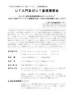 UT入門及びUT基礎講習会 - 一財)日本溶接技術センター