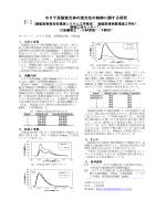 要旨 口頭発表F会場(PDF/約4MByte)