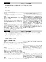 基礎理学療法③ P-24~P-29
