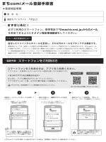登録用メールアドレスに空メールを送信して登録(PDF:約