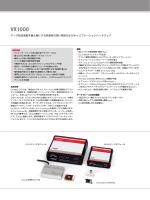 VX1000 - ベクター・ジャパン