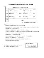第39回鈴鹿テニス選手権大会ジュニアの部 試合要綱