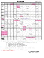 平成27年4月1日改訂版(PDF:128KB)