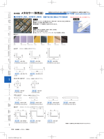 積水樹脂 メタカラー(取寄品)