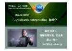 Oracle ERP JD Edwards EnterpriseOne 御紹介