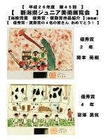 【 新潟県ジュニア美術展覧会 】