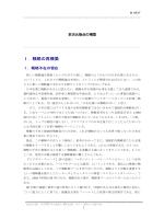 I.戦略の再構築 - JMR生活総合研究所