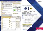 マネジメントシステム - 日本能率協会JMAマネジメントスクール