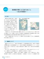 地域総力戦によるまちおこし ― 南九州市頴娃(えい)町