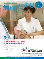 JA長野厚生連 篠ノ井総合病院