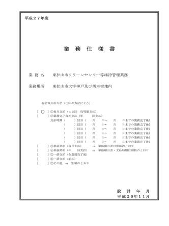5仕様書(東松山市クリーンセンター等維持管理業務)(PDF:5.7MB)