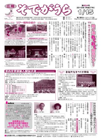 2015年1月15日発行 第854号 PDF 1.7MB