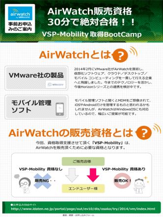 AirWatch販売資格 VSP-Mobility取得BootCamp