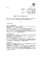 組織の一部改正と人事異動のお知らせ [ PDF : 183KB ]