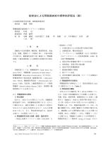 超音波による腎動脈病変の標準的評価法(案)