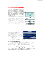 第6章 管内流れの基礎と流体摩擦損失
