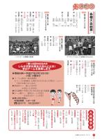 スポーツ - 上三川町