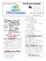 塾報2015年2月号