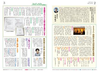 2・3ページ