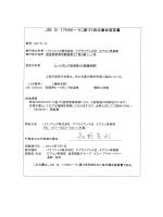 JIS Q 17050-1に基づく自己適合宣言書