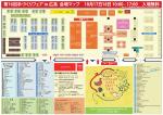 会場レイアウト - 手づくりフェアin広島