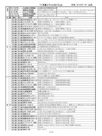 11月度イベント2014.xls 作成 KYリサーチ 山田