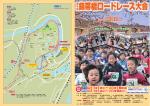 Untitled - 第9回錦帯橋ロードレース大会