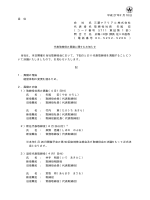 平成 27 年2月 10 日 各 位 会 社 名 三菱マテリアル株式会社 代 表 者