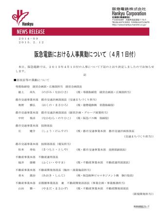 4月1日付 - 阪急阪神ホールディングス