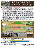 2015. 1.27 俺天下山トンネルだより 第3号(PDF)