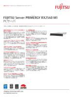 FUJITSU Server PRIMERGY RX2540 M1 カタログ