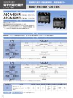 A6CA-S31R /A7CA-S31R