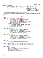 セレクション要項 - 大分県サッカー協会 技術委員会