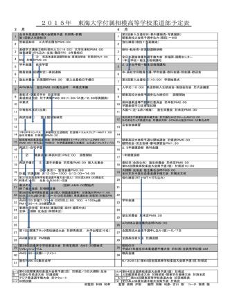 2015年 東海大学付属相模高等学校柔道部予定表