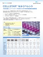 CELLSTAR® セルリペレント - greiner bio-one