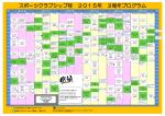スポーツクラブシップ桂 2015年 3周年プログラム