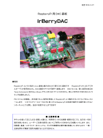 IrBerryDAC_manual