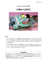 IrBerryDAC_manual