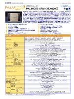 PALMiCE3 ARM (JTAG200)