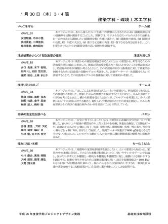 1 月 30 日(木)3・4 限 建築学科・環境土木工学科