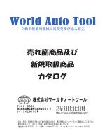 売れ筋商品及び新規取扱商品カタログ