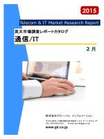 通信/IT - グローバルインフォメーション