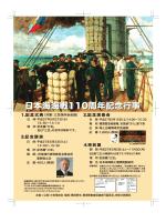 日本海海戦110周年記念行事(演奏会、講演、特別展等