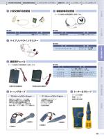 小型交換手用送受器 線路試験用送受器 ハイブリッドライン
