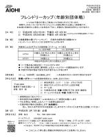 募集要項 - JLTF-AICHI 日本女子テニス連盟愛知県支部